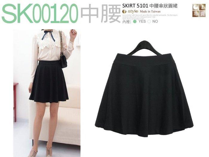 【SK00120】☆ O-style ☆ 中腰OL -傘狀圓裙澎澎裙(日本、韓國通勤款)