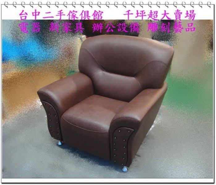 樂居二手家具館  BN205*全新庫存皮沙發 獨立筒單人沙發*客廳桌椅 泡茶桌椅 電腦桌椅 書桌椅 餐桌椅 傢俱大賣場