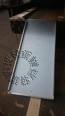 速發~耐重大型活動貨車上下樓梯貨品專用斜坡板爬坡花紋鍍鋅板殘障車重機斜板送貨輪椅電動車福祉車~平台腳踏板手推車無障礙通道