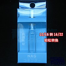 Y~青島水族~NA~417 NAG aqua! music ~~~~玻璃轉接頭 1