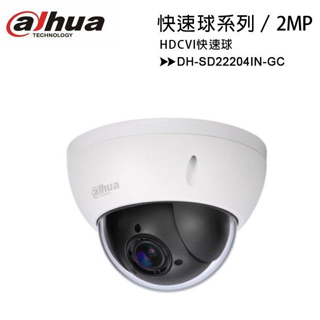大華 Dahua DH-SD22204IN-GC 2MP HDCVI快速球攝影機