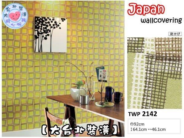 【大台北裝潢】日本進口期貨壁紙TWP* 普普風 編織綠方格 | 2142 |