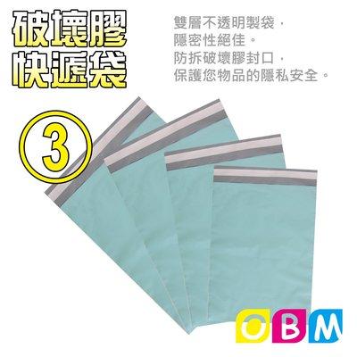 OBM包材館-快遞袋 / 破壞袋 / 服飾袋 3號 Tiffany藍 系列 ❤(◕‿◕✿)