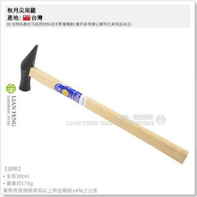 【工具屋】秋月尖尾鎚 6分 木柄 鐵鎚 中碳鋼 正秋月 鐵槌 磅鎚 土木 作業 鎚子 台灣製