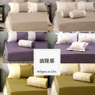 《60支紗》雙人床包/枕套/3件式 【共六色】波隆那100%精梳棉-麗塔寢飾-