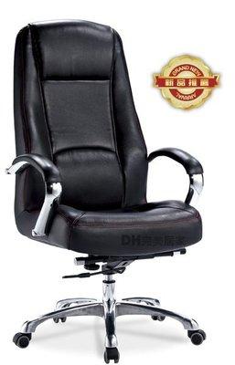 【DH】貨號CB241-2《羅技》高背主管椅/辦公椅/電腦椅˙時尚質感˙流暢曲線˙主要地區免運