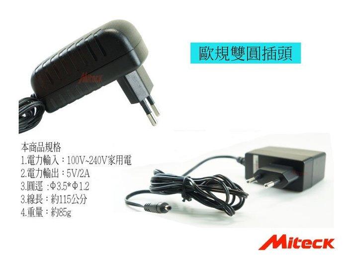 SounDo Miteck歐規雙圓插頭 變壓器 Ф3.5*Ф1.2