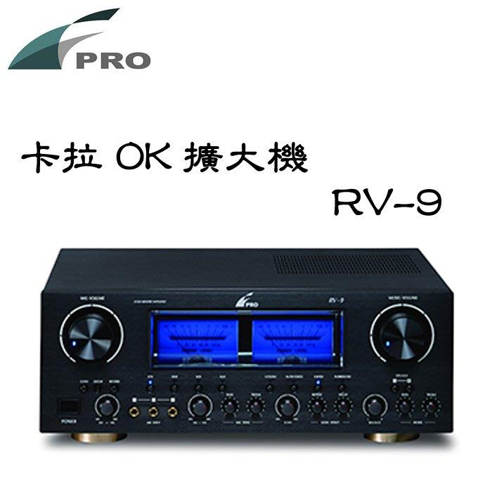 FPRO RV-9 台灣 專業級480W+480W 卡拉OK擴大機  (公司貨)