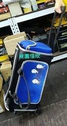含稅[佳人有約]茂太郎 拉桿式 推拉式 工具袋 行李箱 行李袋