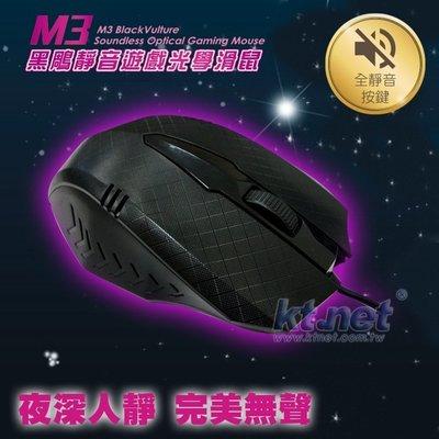 【電腦天堂】Ktnet M3黑鵰靜音遊戲光學鼠 滑鼠靜音按鍵 人體工學造型 具OTG功能