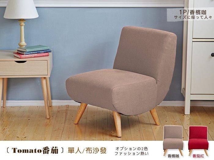 【班尼斯國際名床】~日本熱賣‧Tomato聖女番茄【單人座】‧布沙發/復刻經典沙發