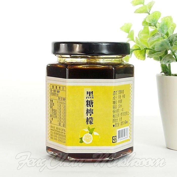 ~黑糖檸檬(150ML/瓶)~鐵比倫花園出品,1:15的比例就可做出清涼消暑又健康的黑糖檸檬飲。【豐產香菇行】