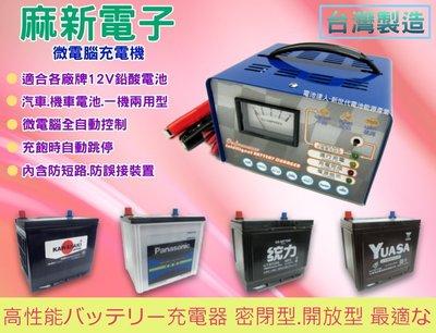 ☆電霸科技☆麻新電子 RC-1204 機車 汽車 電瓶 充電機 充電器 微電腦 智慧型 12V電池 湯淺 杰士 愛馬龍