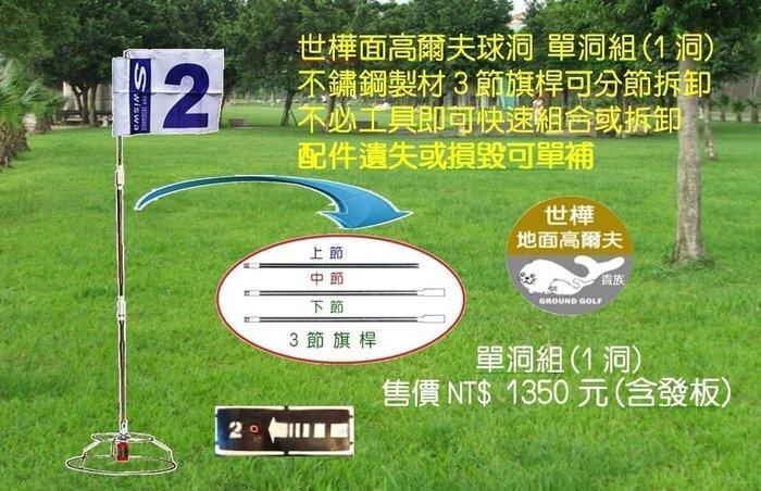 世樺地面高爾夫 球洞 /不鏽鋼製品 / 3節旗桿 拆卸不必工具 / 可以更換零件