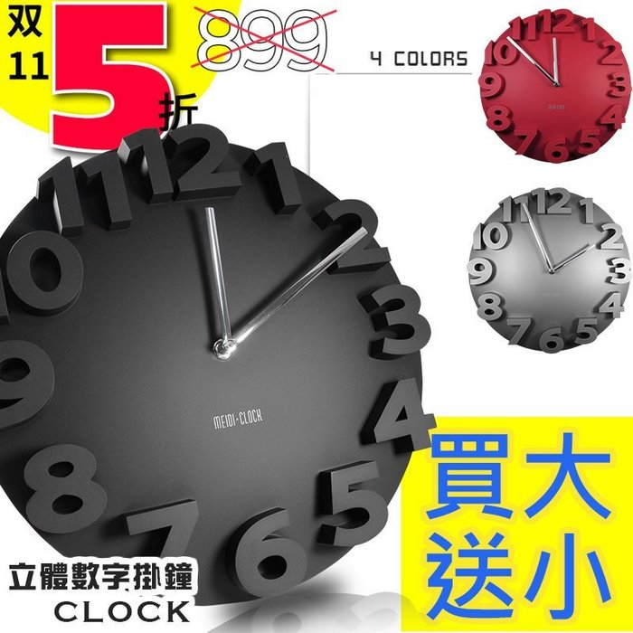 【限時買大送小】MEIDI-CLOCK 簡約靜音時鐘/掛鐘/壁鐘 三維立體數字☆匠子工坊☆【UC0002】