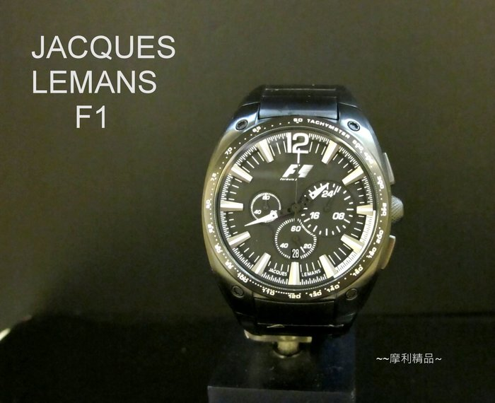 【摩利精品】JACQUES LEMANS F1計時錶 *真品* 全新品~低價特賣中