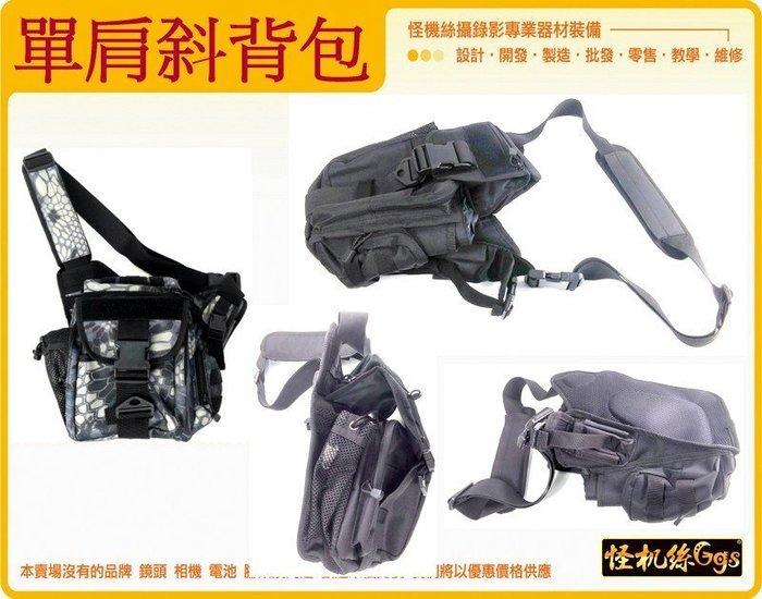 多 單肩 斜背包 戶外 攝影 登山 旅遊 器材包 鏡頭包 SONY A7 松下 GH 5D