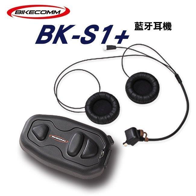 【送鐵夾+USB防水套+擊破器車充頭】騎士通 BIKECOMM BK-S1 PLUS 重機專用安全帽無線藍芽耳機