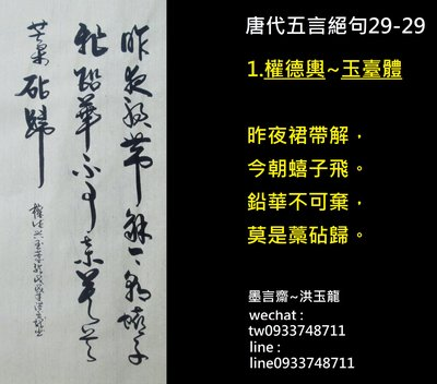 *墨言齋*0305 洪玉龍墨寶原作 隨喜價 卷軸 掛軸 1-15/29