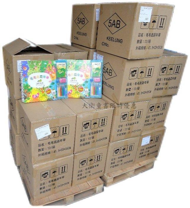 【大衛】幼福/遊戲書:毛毛蟲嘉年華(限量50本) 349 (現貨)