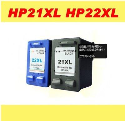 (墨水王)HP21XL防水大肚匣+HP 22XL彩色大肚匣\3920/3940/5160/3325\