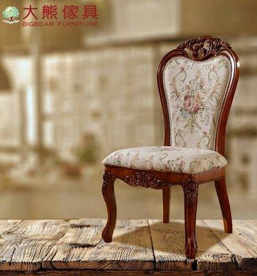 【大熊傢俱】663  玫瑰系列 歐式餐椅 靠背椅 椅子 書椅 布椅 化妝椅 另售餐桌