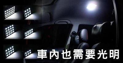 TG-鈦光 LED SMD 5050 SMD 16 pcs 爆亮型室內燈 車門燈 室內燈 行李箱燈Forester !!
