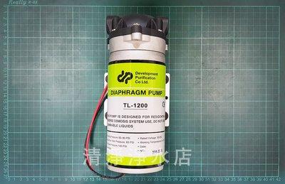 【清淨淨水店】台灣淯成TL-1200大流量耐長時間運轉/商用型RO逆滲透馬達適用300G~600G牌價2700元 。