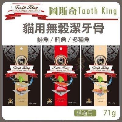 *WANG*【優惠6包組】圖斯奇Tooth King《貓用無穀潔牙骨-鮭魚∕鮪魚∕多種魚》71g