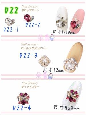 【朵蕾美妝小舖】美甲光療水晶 日本同款 新娘款結婚款 愛心 星星 珍珠合金飾品『D22』