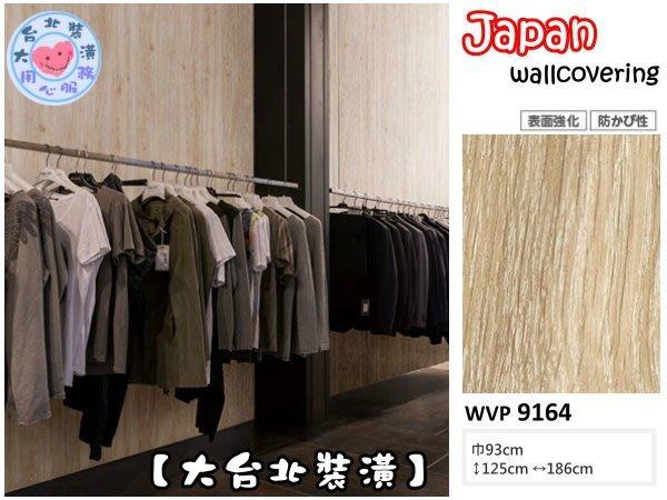 【大台北裝潢】日本進口期貨壁紙WVP* [表面強化] 仿建材 木紋 | 9164 |