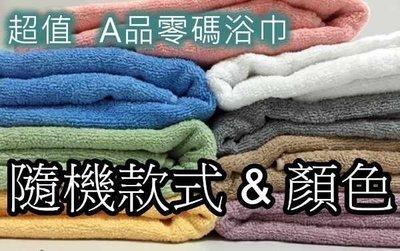 (MIT雲林工廠) A品零碼 10~12兩 浴巾 隨機款式 隨機顏色