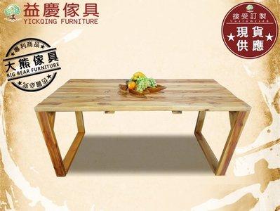【大熊傢俱】原木餐桌 原木桌 餐桌 泡茶桌 長桌 實木餐桌 會議桌 餐桌 咖啡桌 閱讀桌 實木桌
