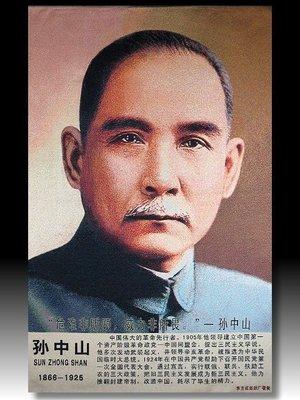 【 金王記拍寶網 】S1371  中華...