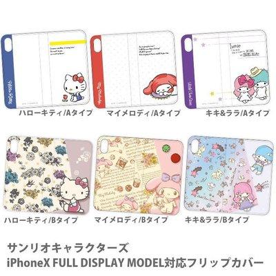 尼德斯Nydus 日本正版 三麗鷗 Kitty 美樂蒂 雙子星 翻頁皮套 可插卡片 手機殼 iPhone X