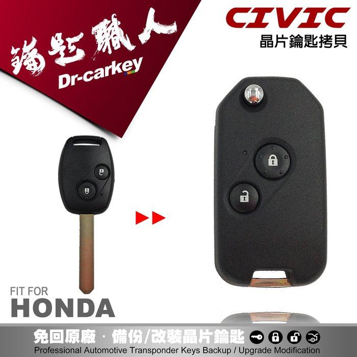 【汽車鑰匙職人】HONDA CIVIC 8 K12  本田喜美升級彈射式 摺疊晶式片鑰匙改裝