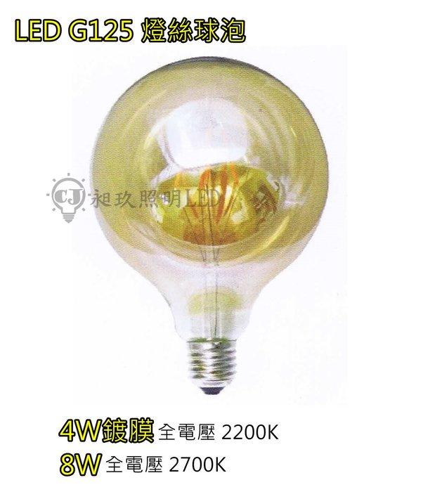 【昶玖照明LED】LED E27 4W G125燈絲燈泡 球泡 鎢絲燈泡 愛迪燈 黃光鍍膜 全電壓 CB-0807