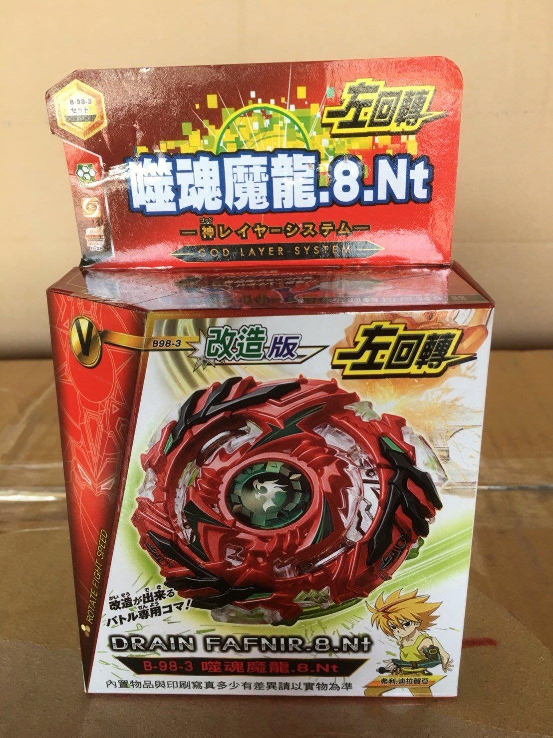 最新戰鬥陀螺之爆裂對戰-限定武裝改造組 進化版噬魂魔龍戰鬥陀螺爆裂世代套裝組附發射器