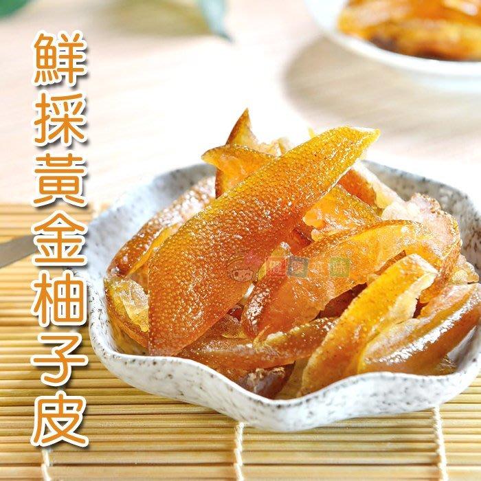 鮮採柚子皮200g 果乾蜜餞 [TW24802] 健康本味