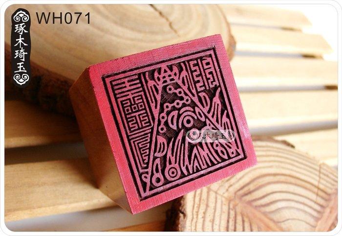 【琢木琦玉】WH071 桃木 道教法印:王天君 / 豁落火車王靈官 符印:法印 印章