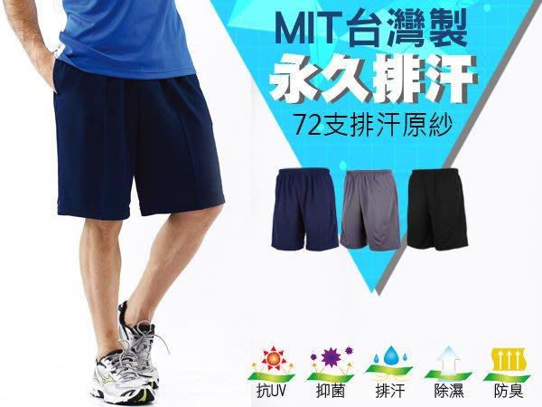 OK棒【A120】台灣製 高機能3M抗菌抗UV中空紗輕量排汗短褲.慢跑短褲 透氣舒適 大尺碼(3件9折)