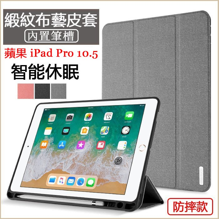 緞紋布藝皮套 蘋果 New iPad Pro 10.5 平板皮套 內置筆槽 智慧休眠 喚醒 保護殼 超薄 三折 支架 保護套 防摔 全包邊 軟殼