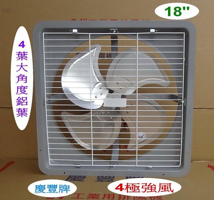 慶豐牌 18吋【4極超強風】工業排風機 4葉鋁葉【過熱保護】排風扇.抽風扇.抽風機.慶豐電機 CF-1814-3