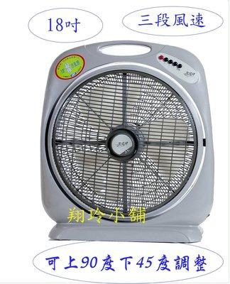 【翔玲小舖2館】友情牌18吋箱扇 KB-1873(取代KB-1881) 超大風量涼涼吹 $1,200含運