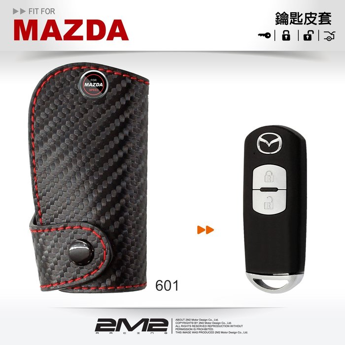 【2M2鑰匙皮套】MAZDA MAZDA2 MAZDA3 MAZDA6 馬自達汽車 智慧型鑰匙 鑰匙皮套 鑰匙包 皮套