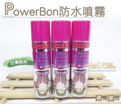 台灣製造 PowerBon 防水噴霧(280ml) L127_橋爸爸鞋包