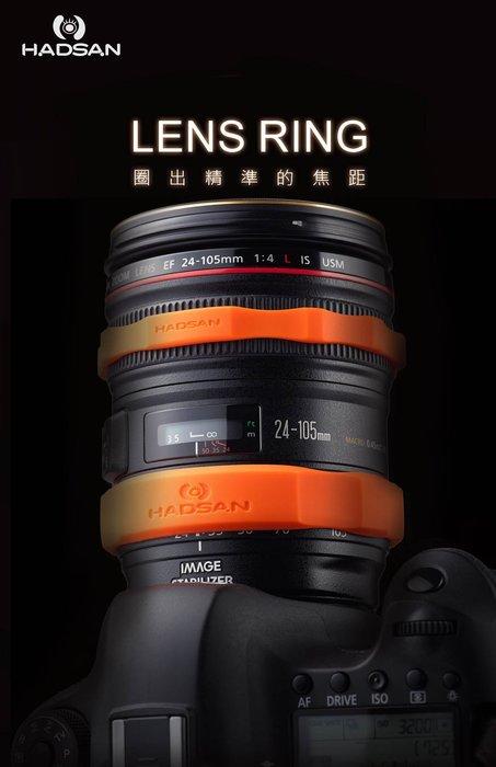 呈現攝影-HADSAN 鏡頭對焦環組 橘色 鏡頭環/對焦環各1 無毒矽膠 單眼鏡頭 相機