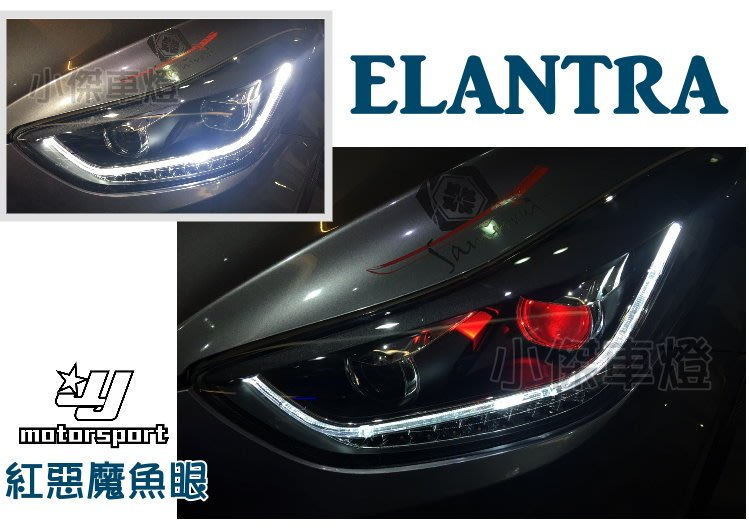 小傑車燈精品-- 現代 ELANTRA 2012 2013 2014年 下導光 四魚眼 紅魚眼 LED方向燈 大燈