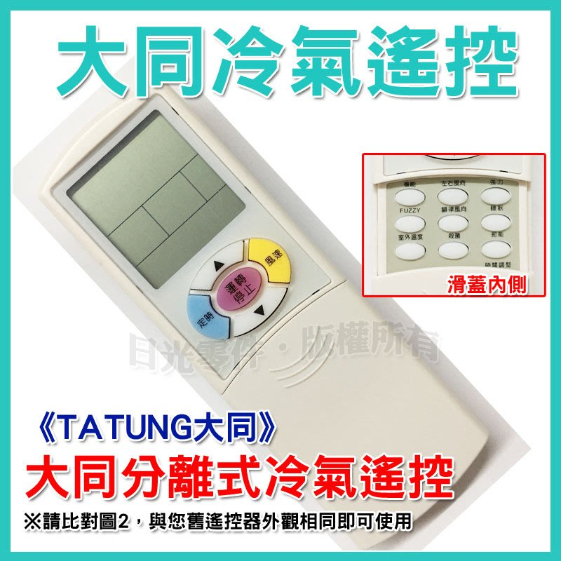 【變頻冷氣】大同變頻 TATUNG 大同 冷氣遙控器 窗型 變頻 分離式 CR-09YR CR-96DE CR-99D