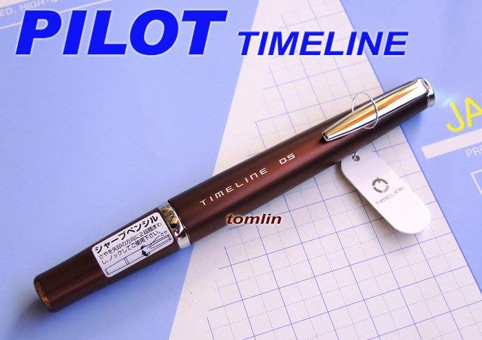 年度創意美學自動鉛筆:日本 PILOT 百樂 TIMELINE未來 ,新品現貨實拍,有三色可選。附設計師筆盒。